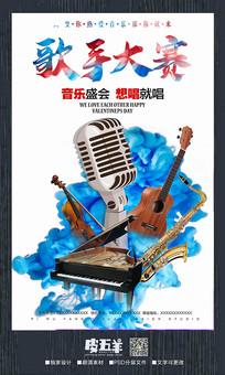 创意歌手大赛宣传海报