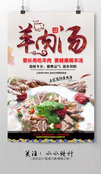 冬季美食羊肉汤海报设计