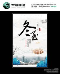 冬至节日海报宣传设计
