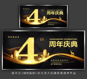 房地产4周年庆海报