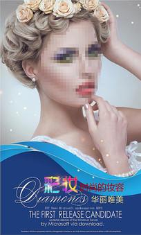高端彩妆海报