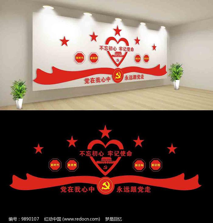 红色简约党建文化墙设计