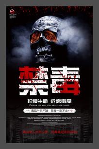红色禁毒宣传海报设计