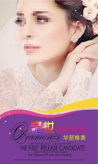 华丽彩妆海报