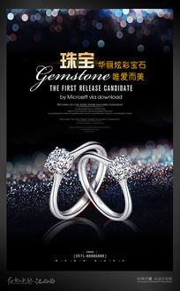 华丽珠宝钻戒促销海报设计