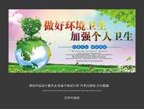 环境卫生宣传展板