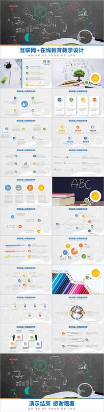 互联网+在线教育PPT模板