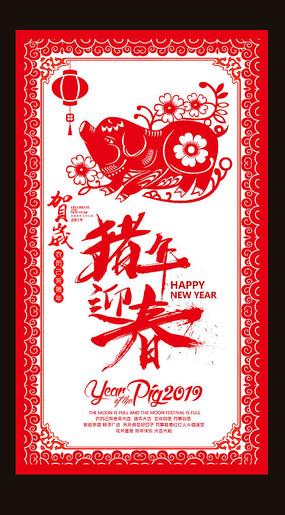 剪纸风祥鸡纳福2017鸡年素材新春海报模板