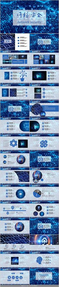 蓝色网络安全PPT模板