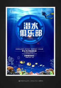 潜水俱乐部海报设计