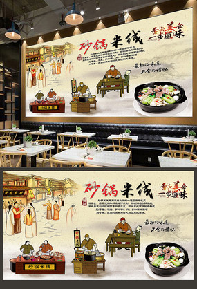 砂锅米线背景墙