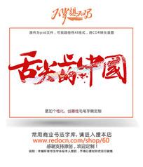 舌尖上的中国主题字