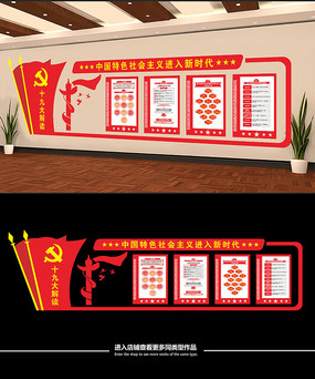 十九大政府报告党建文化墙