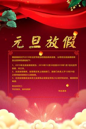 时尚个性中国红元旦放假通知海报