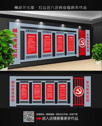 实用党员活动室文化墙