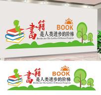 阅览室校园文化墙