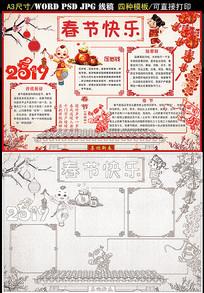 中国风2019猪年手抄小报