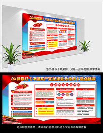 中国共产党纪律处分条例看板