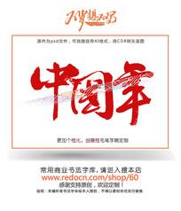 中国年书法字
