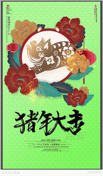 猪年大吉新春海报