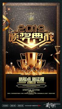 2019颁奖典礼海报设计