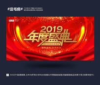 2019年度盛典跨年晚会背景