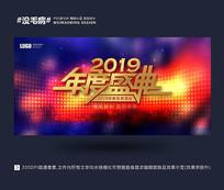 2019年度盛典年会背景板