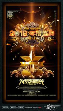 2019年度盛典年会海报设计