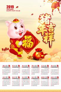 2019年猪年日历设计