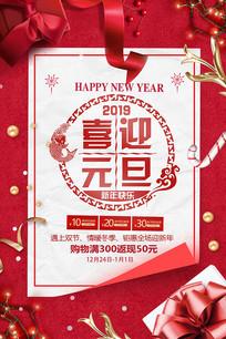 2019喜迎元旦节日促销海报