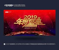 2019元旦新年酒会背景板