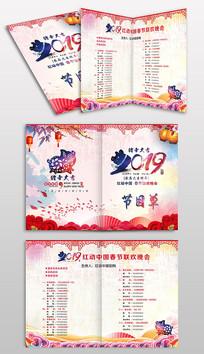 2019猪年年会元旦节目单