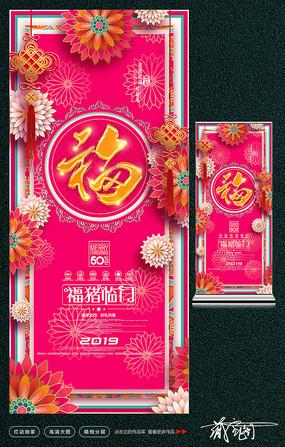 2019猪年新春促销易拉宝