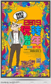 炫彩创意2019猪年个性海报