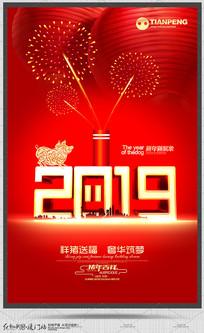 创意2019猪年元旦新春海报 PSD
