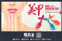 创意美甲宣传海报