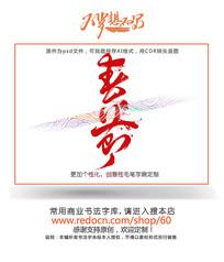 春节书法字