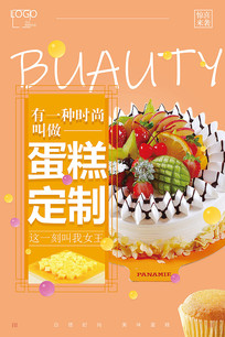 蛋糕促销海报