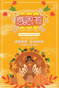 感恩节感恩回馈海报设计