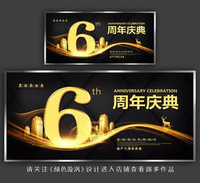 黑色大气房地产6周年庆海报