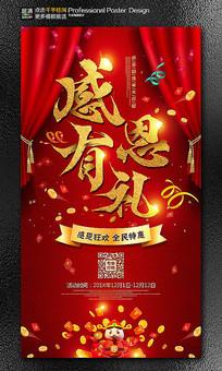 红色感恩有礼感恩节促销海报