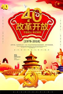 简洁大气改革开放40周年海报