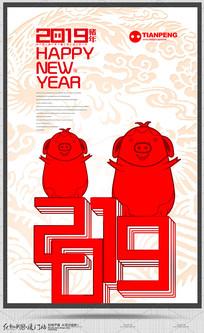 简约白色创意2019猪年海报 PSD