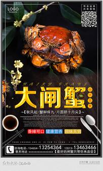 简约大闸蟹宣传海报