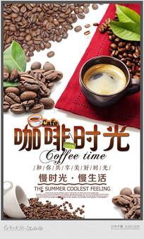 简约咖啡时光海报