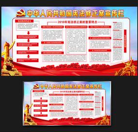解读国家宪法修正案党建宣传栏