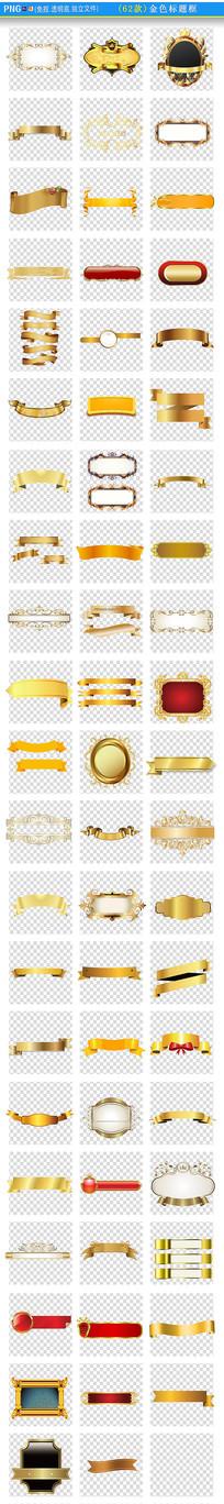 金色标题框png素材