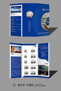 科技环保公司宣传折页设计