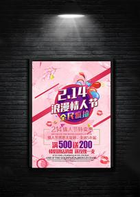 浪漫情人节活动促销海报