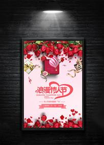 浪漫情人节商场促销海报